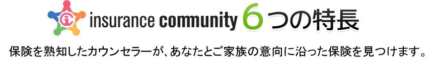 インシュアランス・コミュニティ(ほっ!と保険)の6つの特長
