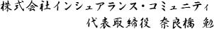 株式会社インシュアランス・コミュニティ 代表取締役 奈良橋勉