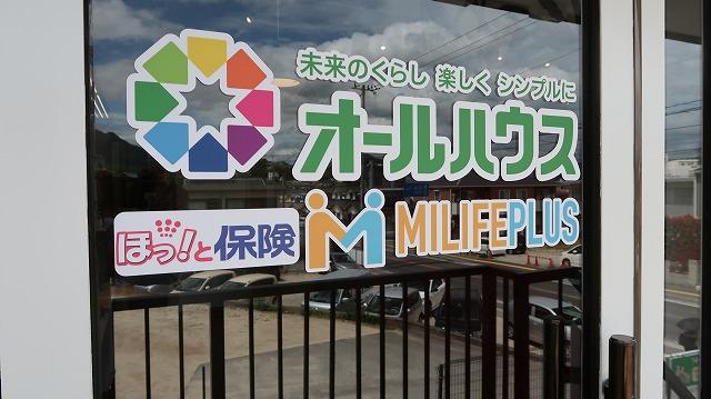 ほっ!と保険 広島店