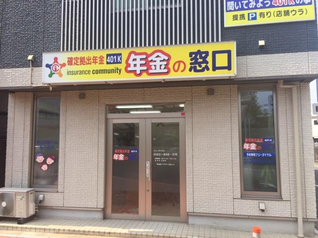 年金の窓口 JR久留米駅前店