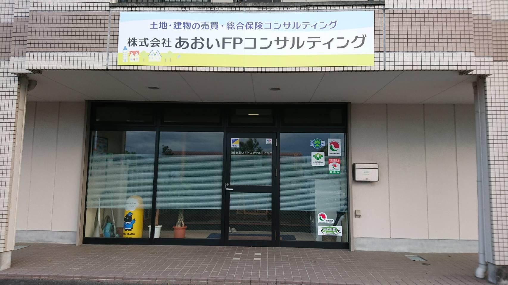 ほっ!と保険 掛川営業所