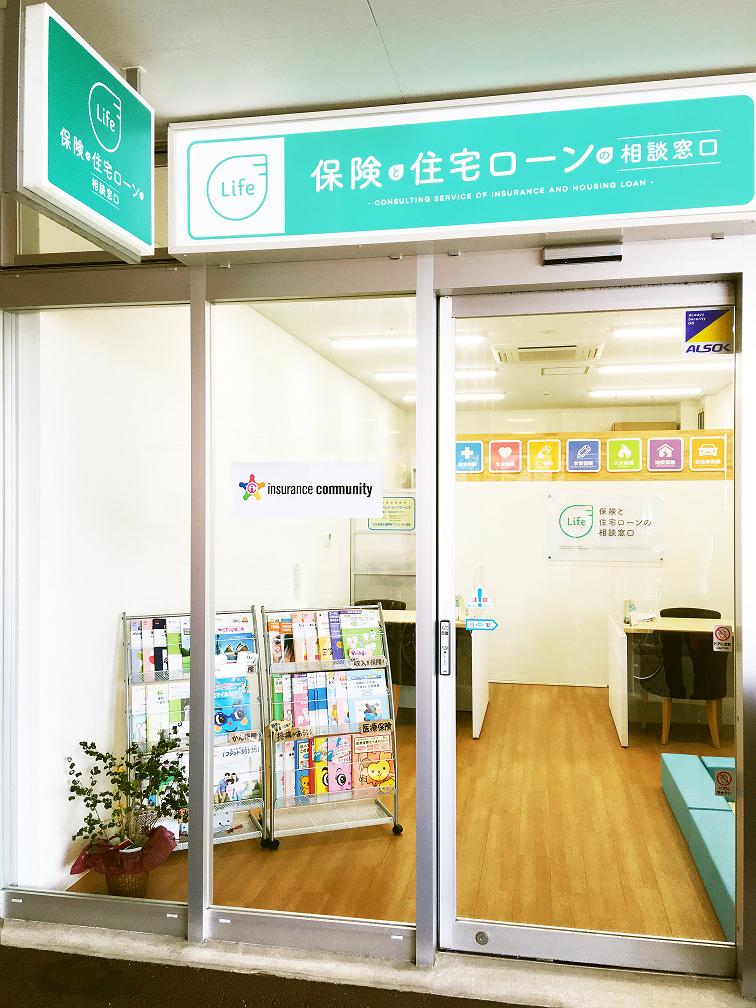 保険と住宅ローンの相談窓口ライフ イオンタウン鈴鹿南玉垣店