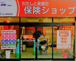 ほっ!と保険 八幡西店