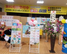 ほっ!と保険 ニシムタ串木野店