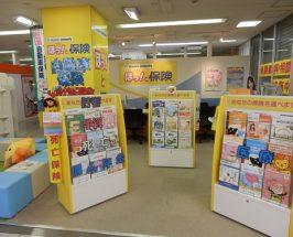 ほっ!と保険 東急長原店