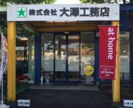 ほっ!と保険 香川営業所