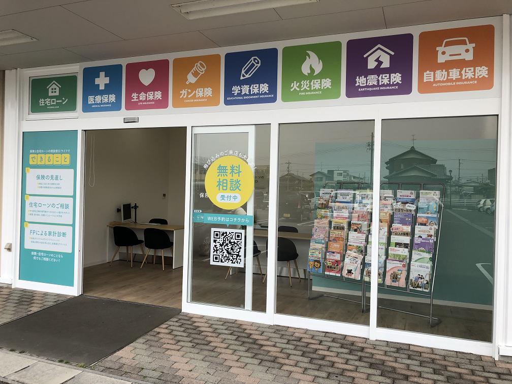 保険と住宅ローンの相談窓口ライフ カネスエ羽島竹鼻店