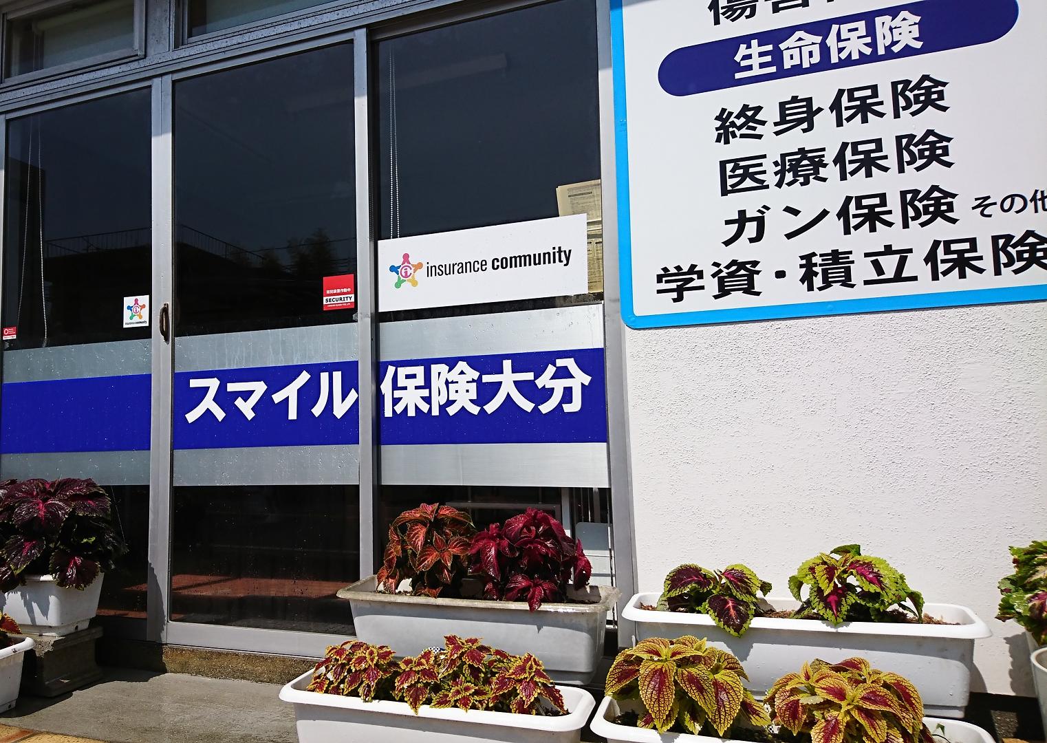 大分店(6月3日オープン)