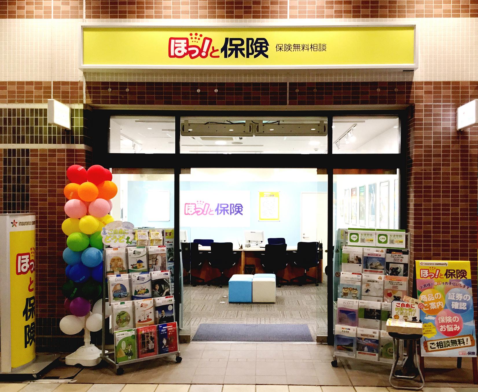 ほっ!と保険 ボーノ相模大野店(6月1日オープン)