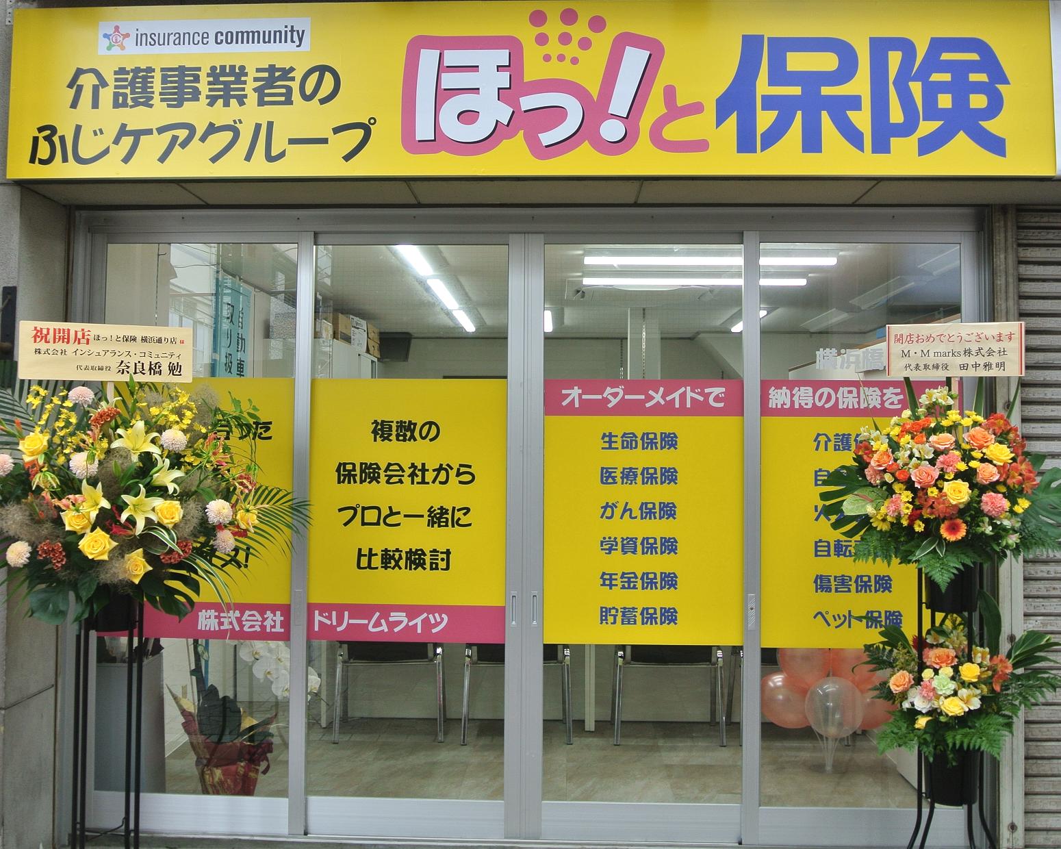 ほっ!と保険 横浜橋店