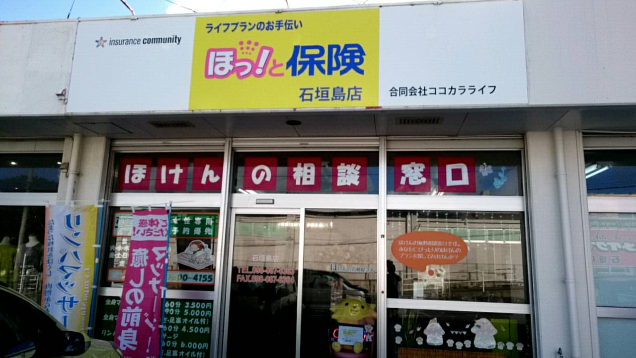 ほっ!と保険 石垣島店(8月1日オープン)