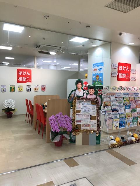ほけん相談+(プラス) 尼崎店(10月1日オープン)