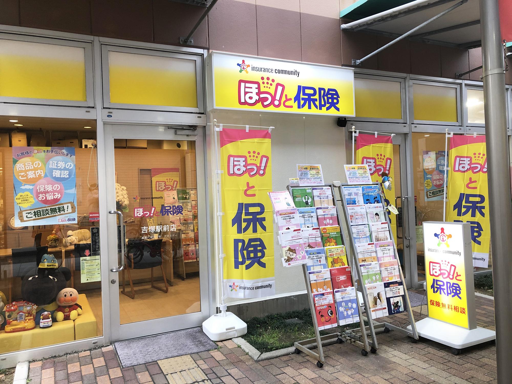 ほっ!と保険 吉塚駅前店(4月1日オープン)