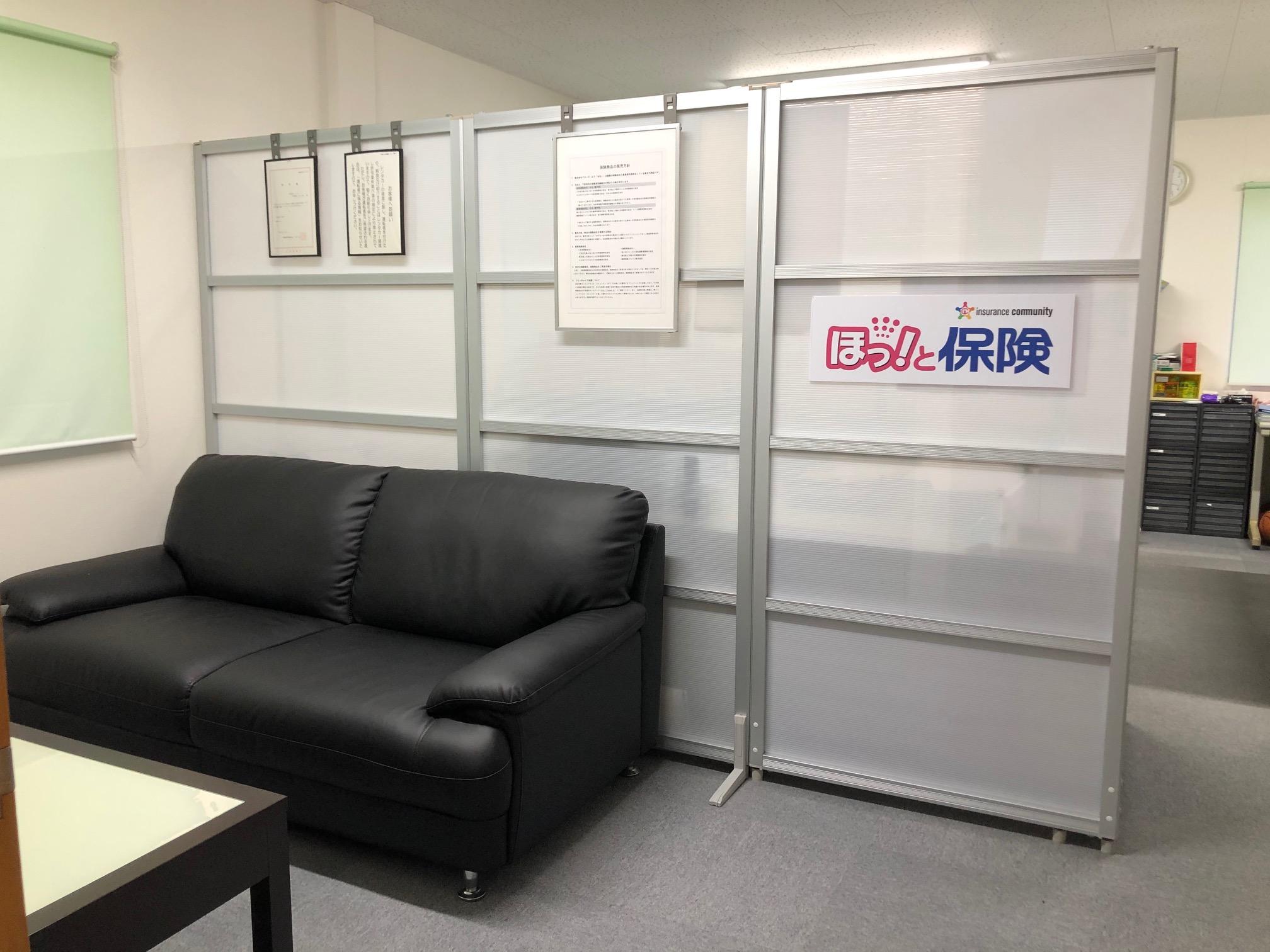 ほっ!と保険 久留米営業所(3月1日オープン)