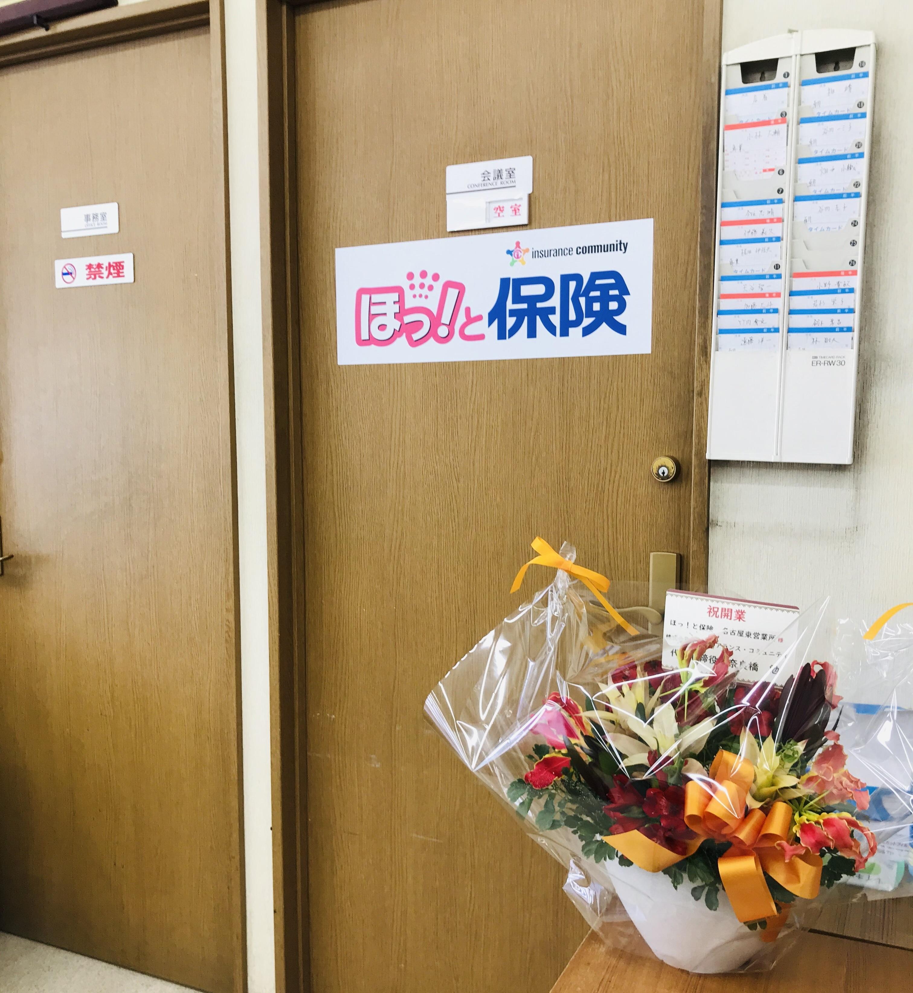 ほっ!と保険 名古屋東営業所(4月1日オープン)