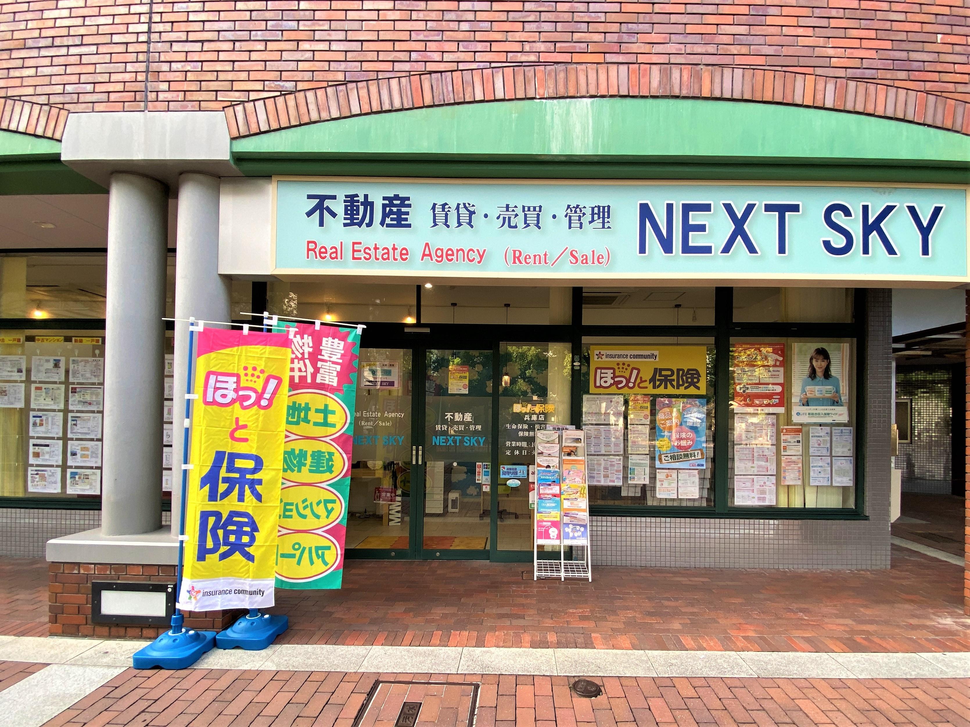 ほっ!と保険 兵庫店(9月1日オープン)