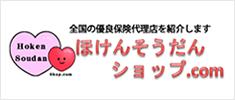ほけんそうだんショップ.com