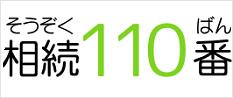 相続110番