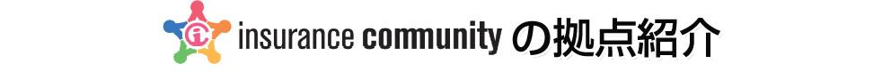 インシュアランス・コミュニティ(ほっ!と保険)の拠点紹介